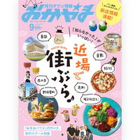 【送料無料】月刊タウン情報おかやま 9月号