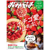 【送料無料】月刊タウン情報おかやま 2月号