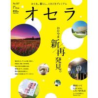 【送料無料】オセラ No.107 9-10月号