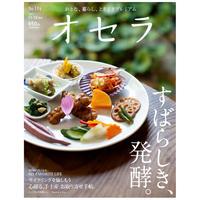 【送料無料】オセラ No.114 11-12月号