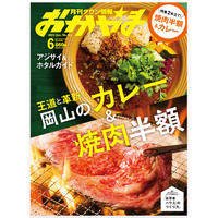 【電子書籍】月刊タウン情報おかやま 6月号