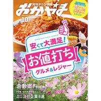【電子書籍】月刊タウン情報おかやま 10月号