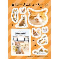 猫城主 さんじゅーろー シール 3枚セット