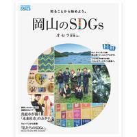 【送料無料】オセラ別冊vol.1 知ることから始めよう。岡山のSDGs