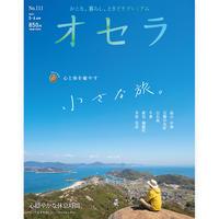 【送料無料】オセラ No.111 5-6月号