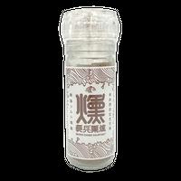 非加熱完全天日塩『燻(いぶし)』ミル入り100g 錦海ソルト