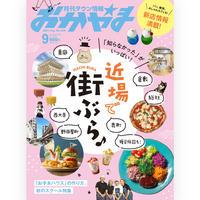 【電子書籍】月刊タウン情報おかやま 9月号