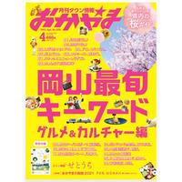 【電子書籍】月刊タウン情報おかやま 4月号