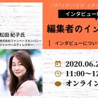 【録画版】Vol.02 ゲスト:松田紀子さん/株式会社ファンベースカンパニー