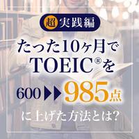 ※録画版※【超実践編】帰国子女でもない、海外経験ゼロ、大学も通ってないのに、たった10ヶ月でTOEIC600→985点に上げた方法とは?