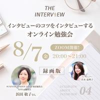 【録画版】Vol.04 ゲスト:浜田敬子さん/BUSINESS INSIDER JAPAN統括編集長