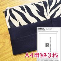【A4印刷済み】ティッシュケース付きマスクポーチ 型紙
