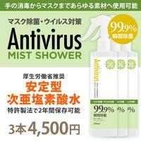 ハリッチオリジナル次亜塩素酸水(Antivirus MIST SHOWER)【3本セット】
