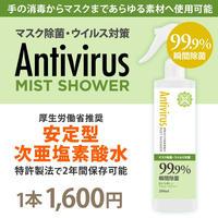 ハリッチオリジナル次亜塩素酸水(Antivirus MIST SHOWER)