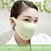 ハリッチオリジナルマスク【レディースサイズ】