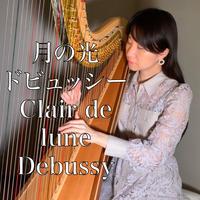 【楽譜】月の光/ドビュッシー Clair de lune/Debussy