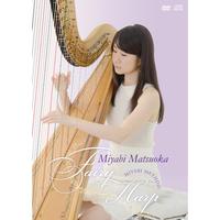 フェアリーハープFairy Harp DVD+CD