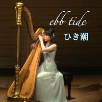 【楽譜】ひき潮/マクスウェル(レバーハープ&グランドハープ中級)Ebb Tide/Maxwell(for Lever  Harp)