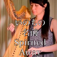 """【楽譜】いのちの名前「千と千尋の神隠し」The Name of life """"Spirited Away"""""""