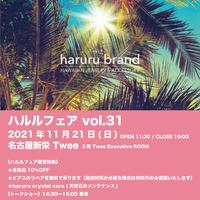 ネット早割 50%OFF【電子チケット】11/21 ハルルフェア ~毎月定期開催~ vol.31