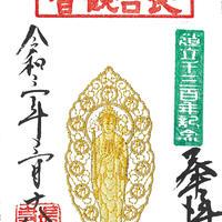 ご本尊造立1300年特別刺繍朱印(観音)