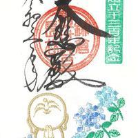 ご本尊造立1300年特別刺繍朱印(和み あじさい)青