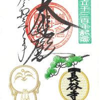 ご本尊造立1300年特別刺繍朱印(和み)