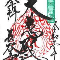 ご本尊造立1300年特別紙朱印(梵字)