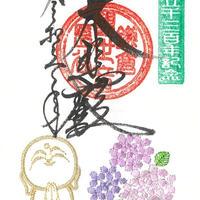 ご本尊造立1300年特別刺繍朱印(和み あじさい)紫