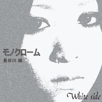 モノクローム WHITE SIDE