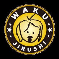 ステッカー 【waku】