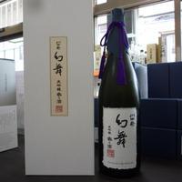 ※サイズが大きい為他の商品と同梱できません 川中島幻舞 大吟醸香り酒 1800ml