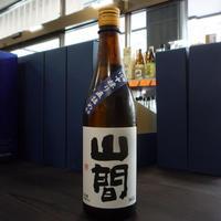 山間30BY 仕込み15号・特別純米酒 中採り直詰め原酒 720ml