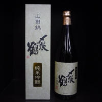 〆張鶴・純米吟醸 山田錦 720ml
