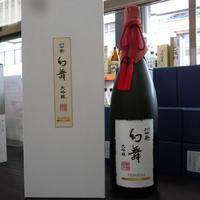 ※サイズが大きい為他の商品と同梱できません 川中島幻舞 大吟醸原酒premium 1800ml
