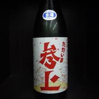 川中島・ただいま参上 特別純米無濾過生原酒25BY 1.8L