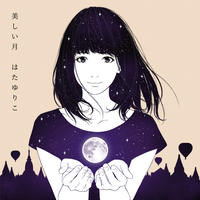 2nd Single『美しい月』