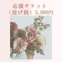 応援チケット(投げ銭)【2021/04/25更新】