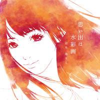 New Single CD『思い出は水彩画』