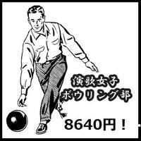 【9月分】1ヶ月だけ参加 演歌女子ボウリング部