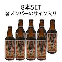 【民族ハッピー組×上方ビール】民族幸組 麦酒 8本SET(各メンバーサイン入り)受付フォーム