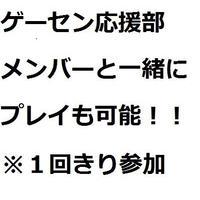 【6月分】1ヶ月だけ参加 ゲーセン応援部!!