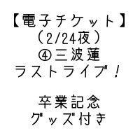 【電子チケット】(2/24夜)④三波蓮 ラストライブ!!!!※卒業記念グッズ付き(ご来場者限り)