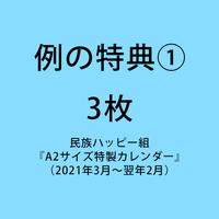 例の特典① 3枚 民族ハッピー組『A2サイズ特製カレンダー』(2021年3月~翌年2月)