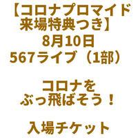 (本日23:00~緊急追加6枠のみ販売!)【コロナプロマイド来場特典つき】8月10日 コロナをぶっ飛ばそう!『567ライブ(1部)』入場チケット※限定数(開催中止の場合はクーポン返金となります)