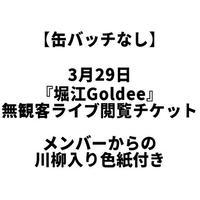 【缶バッチなし】3月29日『堀江Goldee』無観客ライブ閲覧チケット(メンバーからの川柳入り色紙付き)