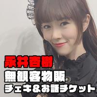 【永井杏樹】10月29日 オンライン物販チェキ&お話チケット(フォースシーズン⑤)