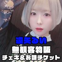 【遠矢るい】10月29日 オンライン物販チェキ&お話チケット(フォースシーズン⑤)