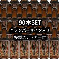 【民族ハッピー組×上方ビール】民族幸組 麦酒 90本受付フォーム