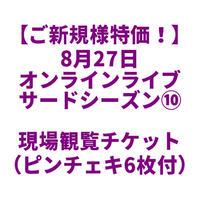 【ご新規様(ライブ来場5回以内)特別価格】8月27日 オンラインライブ現場観覧チケット(サードシーズン⑩)※ピンチェキ6枚つき [限定5枚](開催中止の場合はクーポン返金となります)